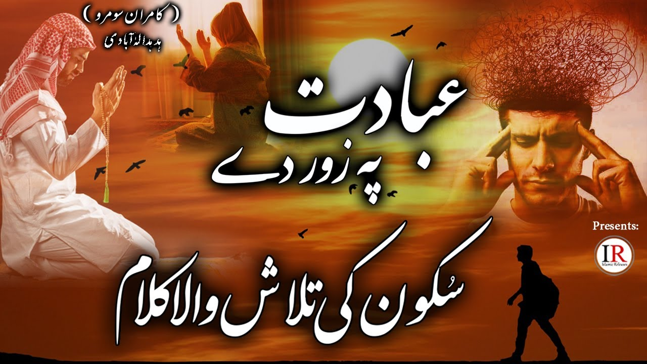 New Heart Touching Kalaam, IBADAT PE ZOR DE, Kamran Soomro, Islamic Releases