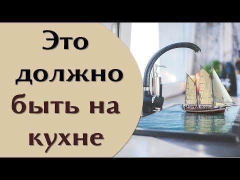 Что должно быть на кухне , чтобы привлечь деньги @Эзотерика для Тебя: Гороскопы. Ритуалы. Советы.