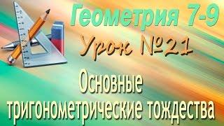 Основные тригонометрические тождества. Геометрия 7-9 классы. Урок 21