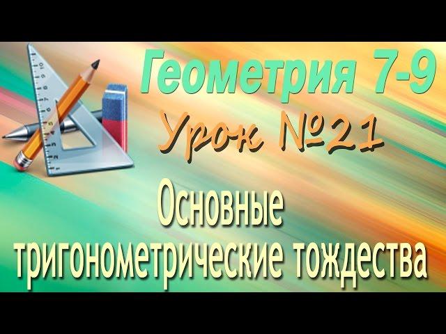 Видео уроки по алгебре 10-11 класс