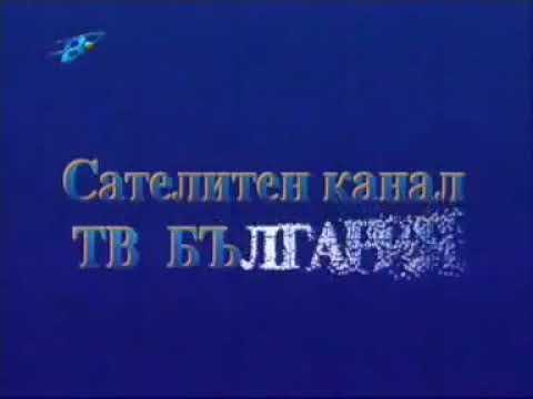 """ТВ България - Сателитен канал """"ТВ БЪЛГАРИЯ"""" (1999) - YouTube"""