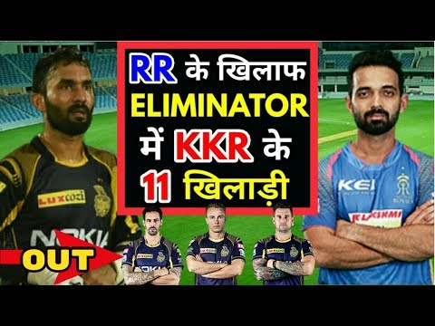 Kolkata Knight Riders vs Rajasthan Royals Eliminator Match : KKR Playing-11 against RR ||