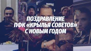 C Новым годом, «Крылья Советов»!