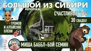 EAPT ALTAI: Большой репортаж из Сибири