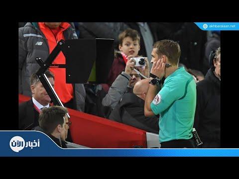 الدوري الإنجليزي يقرر استخدام تقنية الفيديو الموسم القادم  - نشر قبل 11 دقيقة