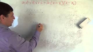 Алгебра 9 класс. 15 сентября. раскладываем на множители квадратный трех член второй раз