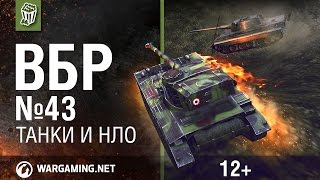 Моменты из World of Tanks. ВБР: No Comments №43 [WoT]