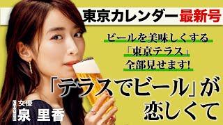 「テラスでビール」が、やっぱりいい!開放感ある大人のテラス満載でお届け!【東京カレンダー最新号】