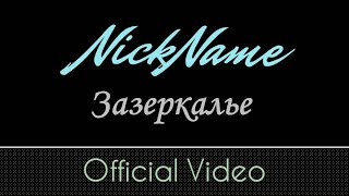 NickName - Зазеркалье (2019) (Official Video)