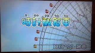 悠木碧 - 時計観覧車