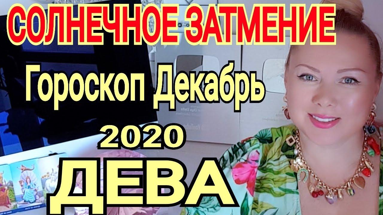 ДЕВА – СОЛНЕЧНОЕ ЗАТМЕНИЕ! ДЕВА ГОРОСКОП на ДЕКАБРЬ 2020 /КОРРИДОР ЗАТМЕНИЙ от OLGA STELLA