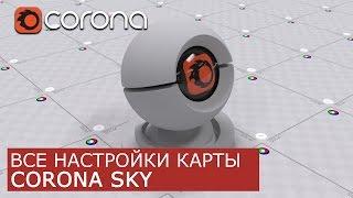 Corona Sky - Уроки по налаштуванню Матеріалів 3Ds Max і Corona Renderer