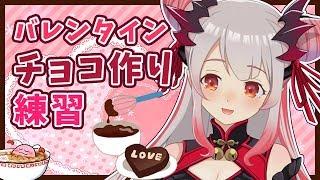 【緊急お料理枠】手作りチョコを練習するぶいちゅっば【周防パトラ / ハニスト】