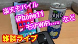 【雑談ライブ】iPhone 11を楽天モバイルとモナWIFIで3週間使った感想など