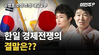 대책없는 무능한 文정부의 행태 - 공병호 소장 초청 특별 대담 2부