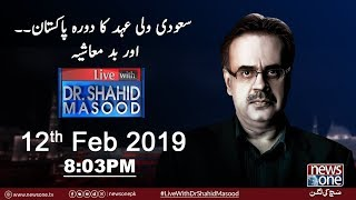 Live with Dr.Shahid Masood | 12-February-2019 | Saudi Crown Prince  | Raheel Sharif
