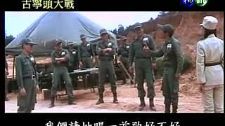 陳秋霞客串 「古寧頭大戰」