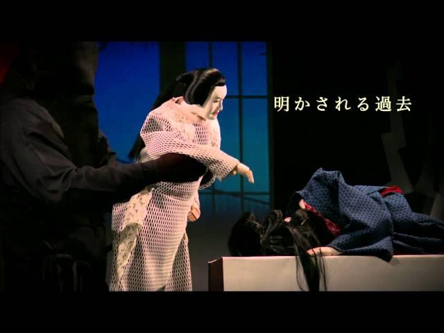 ボカロと文楽人形の異色コラボレーション!映画『ボーカロイド(tm) オペラ 葵上 with 文楽人形』予告編