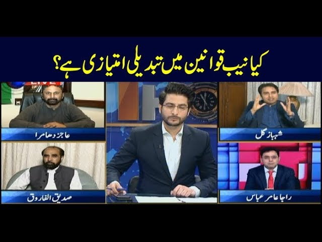 11th Hour | Ashfaq ishaq Satti | ARYNews | 21 August 2019
