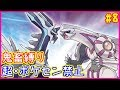 【鬼畜縛り】超・ポケモンセンター禁止マラソン~ダイヤモンド編~#8【DP】