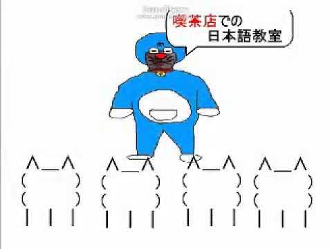 キモえもんの日本語講座1