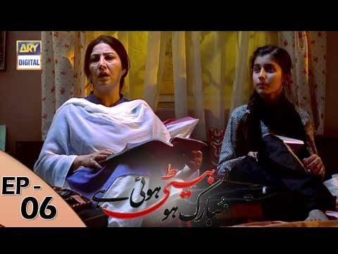 Mubarak Ho Beti Hui Hai  Ep - 06 -  17th May 2017 - ARY Digital Drama