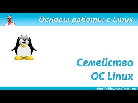Вводный курс. Семейство операционных систем Linux