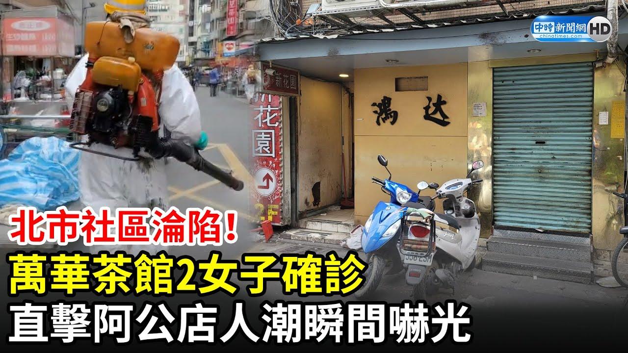 北市社區淪陷!萬華茶館2女子確診 直擊阿公店人潮「瞬間嚇光」