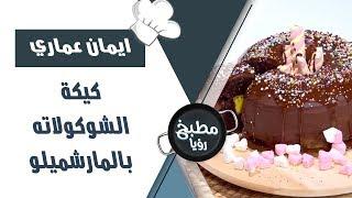 كيكة الشوكولاته بالمارشميلو - ايمان عماري