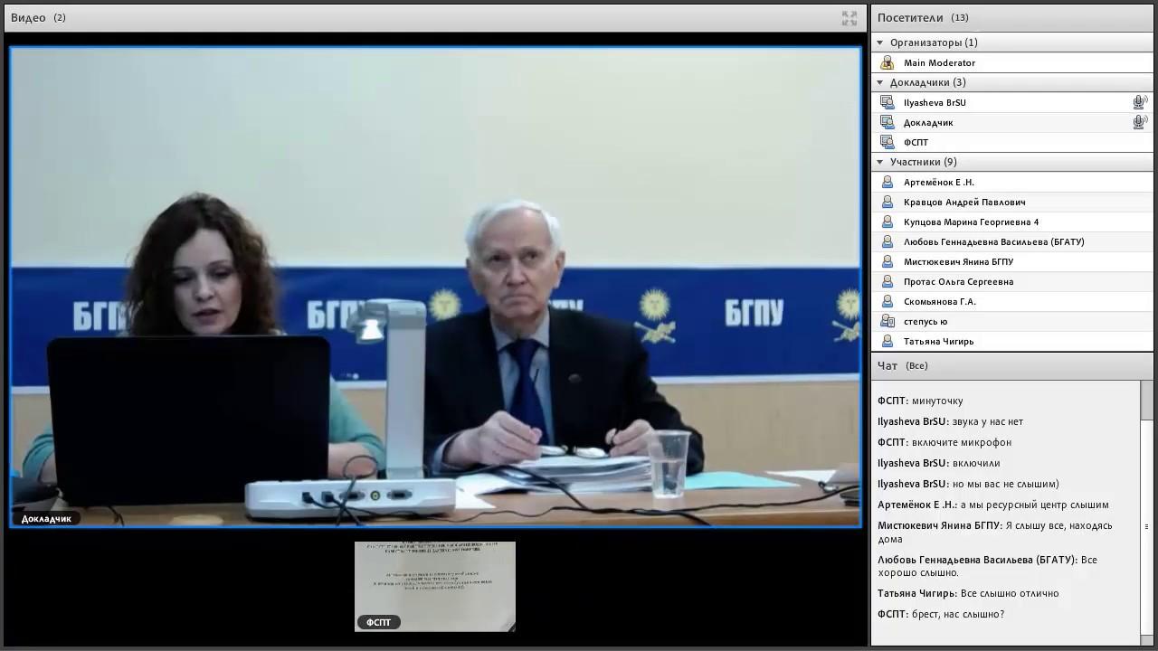 29-е заседание Международного методологического семинара 20 ноября 2018 года