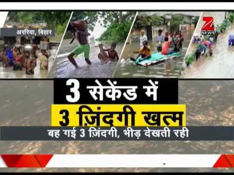 Watch : 3 of family washed away in flood in Bihar's Araria   3 सेकंड में बाढ़ ने छीन ली 3 ज़िंदगियाँ