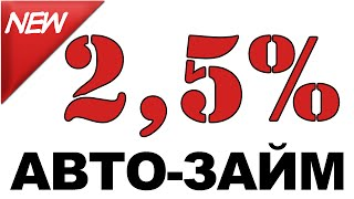 кредит под залог автомобиля в Минске(, 2016-08-05T22:42:42.000Z)