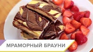Мраморный Брауни (Marble Brownie) - пошаговый видео-рецепт
