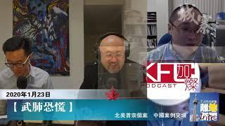 孟晚舟.蔡英文 - 23/01/20 「離地新聞」1/2