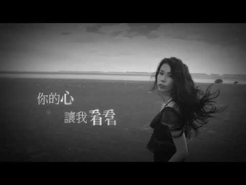 莫文蔚Karen Mok[看看 Regardez]官方歌詞版MV