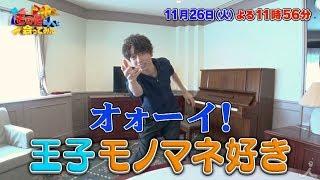 YouTube動画:『その他の人に会ってみた』11/26(火) 山崎育三郎のライブイベントに密着!! 王子はモノマネ好き!?【TBS】