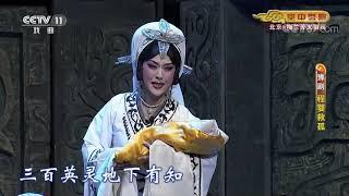 《CCTV空中剧院》 20191209 豫剧《程婴救孤》  CCTV戏曲
