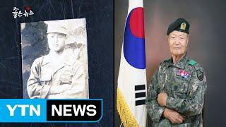 [좋은뉴스] 67년 만에 다시 군복 입은 어르신들 / YTN