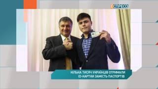 Кілька тисяч українців отримали ID-картки замість паспортів
