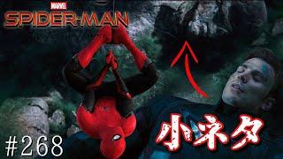 スパイダーマンファーフロムホームに隠された小ネタ+スパイダーマンホームカミング