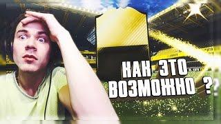 КАК ТАКОЕ ВОЗМОЖНО ? - FIFA 17 TOTY PACK OPENING