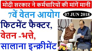 7TH PAY COMMISSION LATEST NEWS TODAY IN HINDI JUNE 2018 / GDS PAY HIKE / GRAMIN DAK SEWAK SALARY