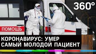 От коронавируса умер самый молодой пациент в Москве