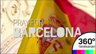 Траур по жертвам в теракте в Барселоне