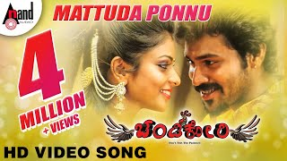 Chandi Kori | Mattuda Ponnu | Arjun Kapikad,Krishma Amin | New Tulu Movie Songs