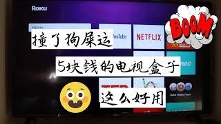 【悟空5kong】5块钱的电视盒子Roku 2这么好用 人品大爆发 Youtube Netflix随便看 支持Google Cast