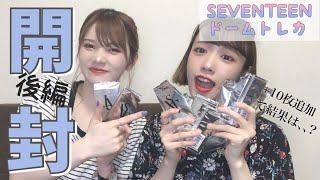 【SVT】セブチのドームトレカ開封!後編【セブチ/SEVENTEEN/세븐틴】