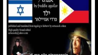 Anak - Freddie Aguilar complete version ! - hebrew translation