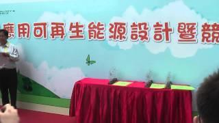 HKTREE 2013 Solar Model Car 中學一等獎頒獎