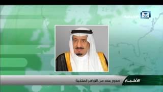 #أمر_ملكي: إعفاء الدكتور عبدالرحمن محمد العاصمي  مدير جامعة الأمير سطام بن عبدالعزيز من منصبه